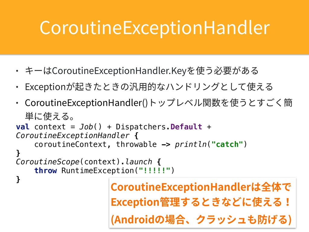 • キーはCoroutineExceptionHandler.Keyを使う必要がある • Ex...