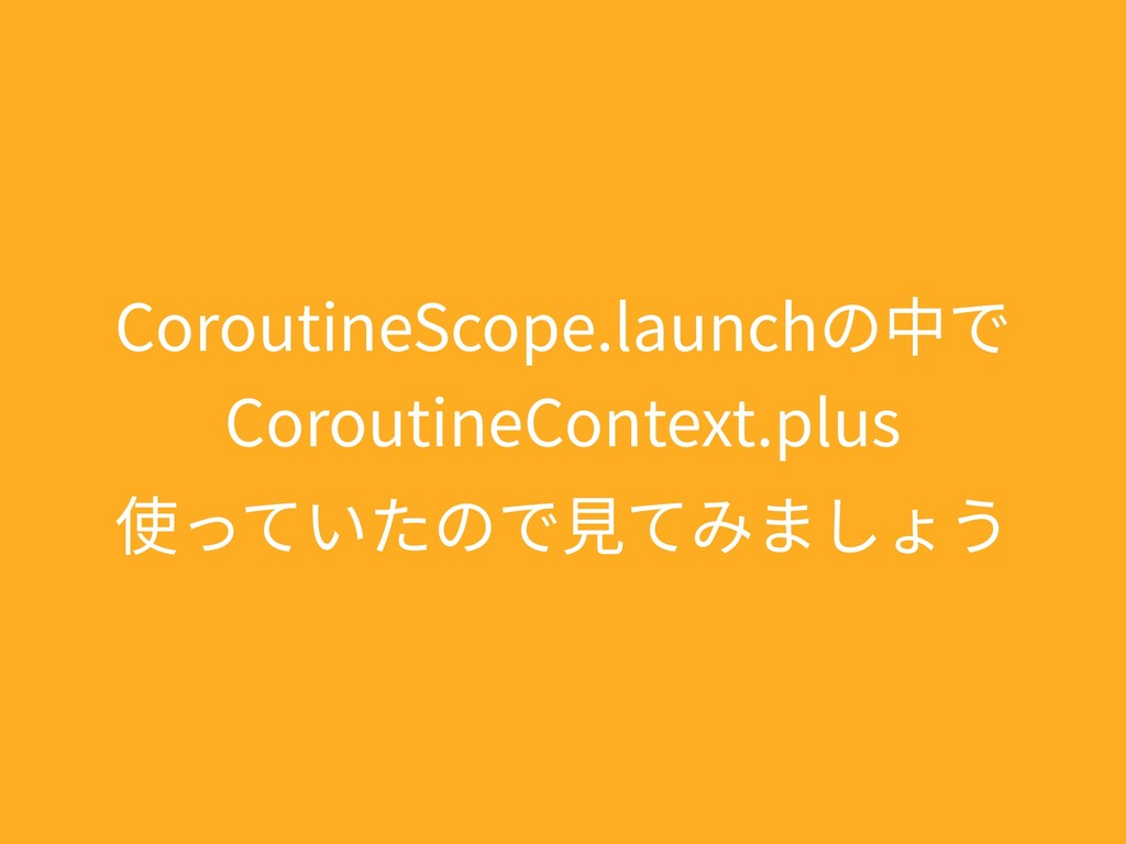 CoroutineScope.launchの中で
