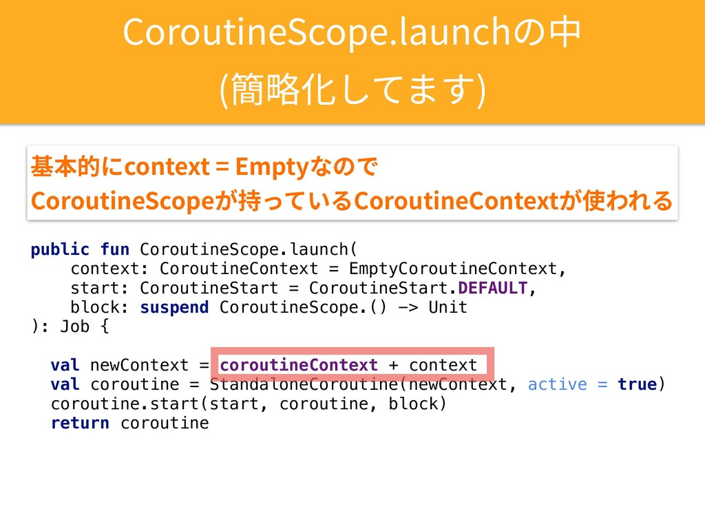 public fun CoroutineScope.launch( context: Coro...