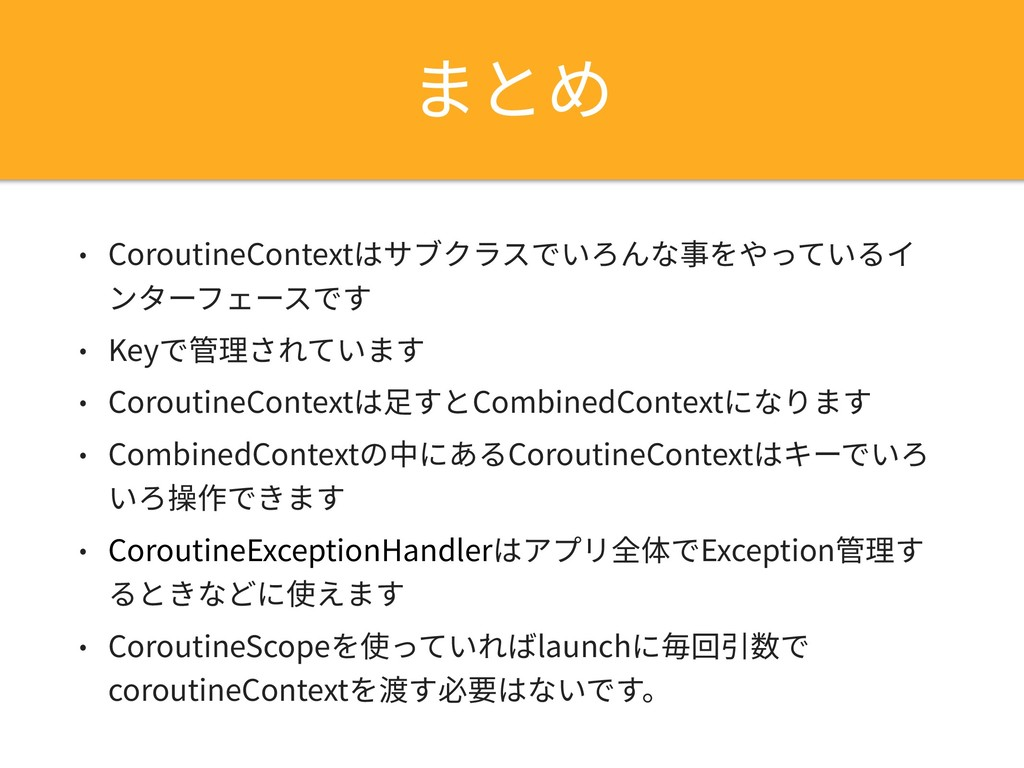 まとめ • CoroutineContextはサブクラスでいろんな事をやっているイ ンターフェ...