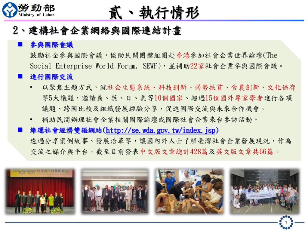 7  參與國際會議 鼓勵社企參與國際會議,協助民間團體組團赴香港參加社會企業世界論壇(The...