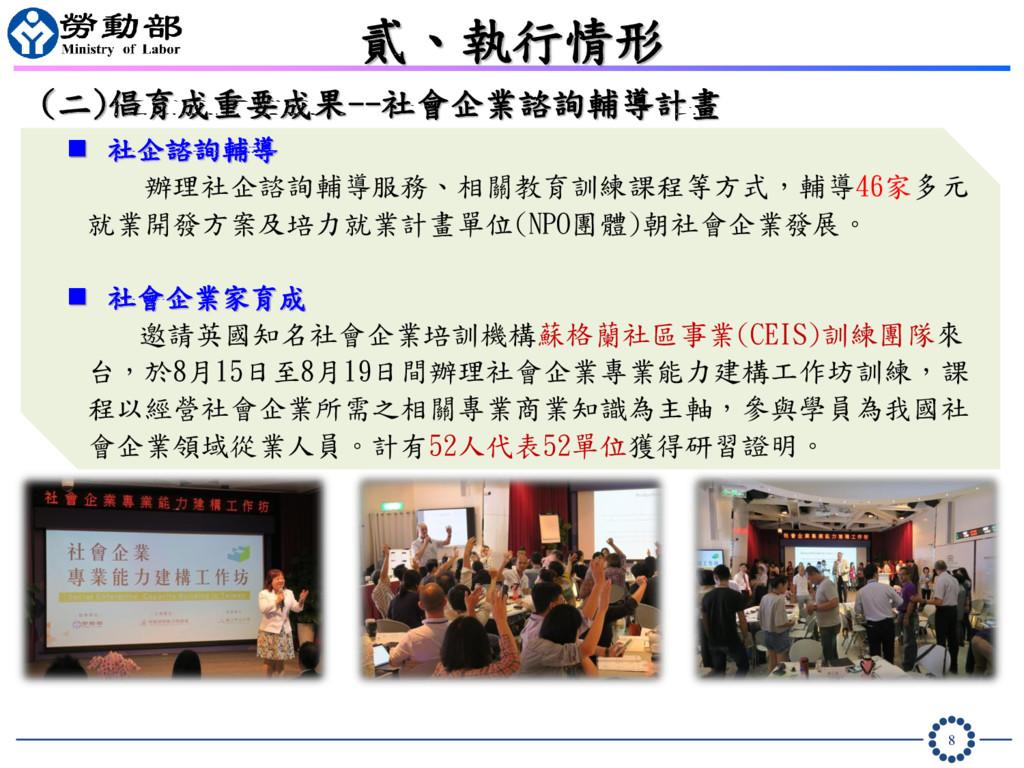 8  社企諮詢輔導 辦理社企諮詢輔導服務、相關教育訓練課程等方式,輔導46家多元 就業開發方...