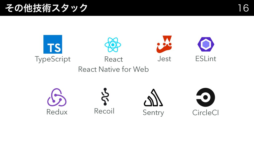 ͦͷଞٕज़ελοΫ  React   React Native for Web Redux...