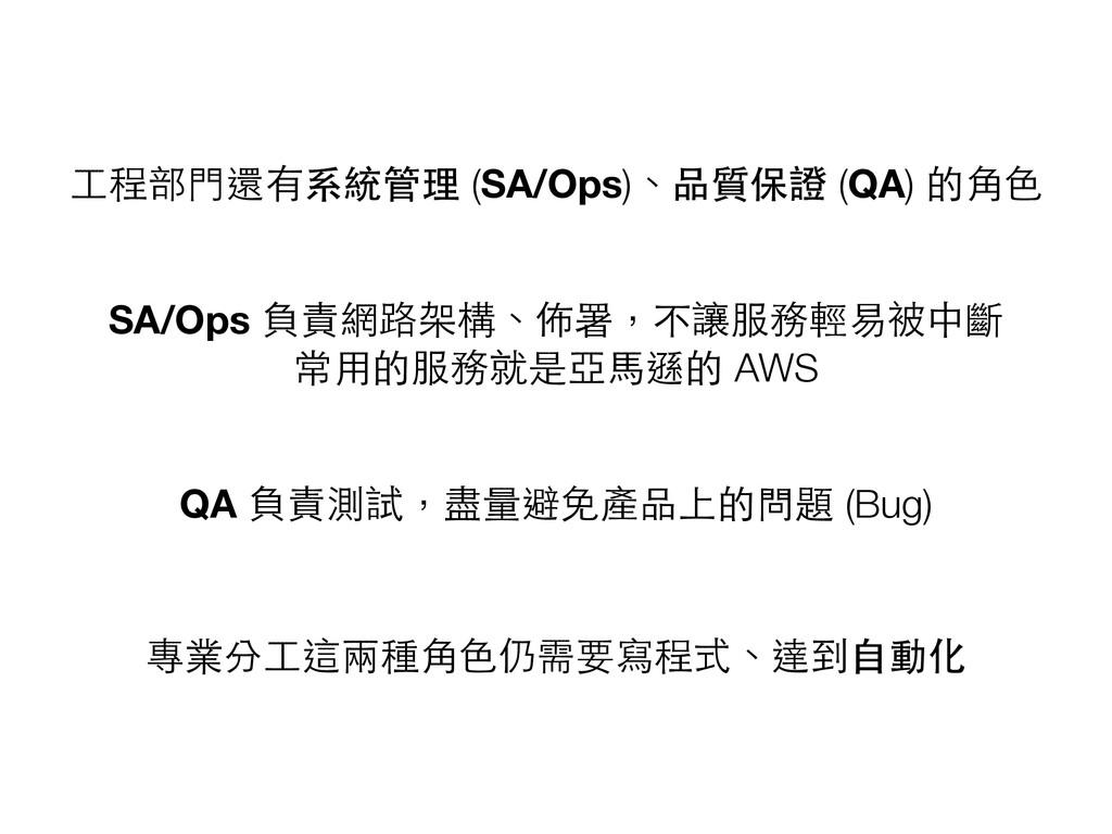 ⼯工程部⾨門還有系統管理 (SA/Ops)、品質保證 (QA) 的⾓角⾊色 SA/Ops 負責...