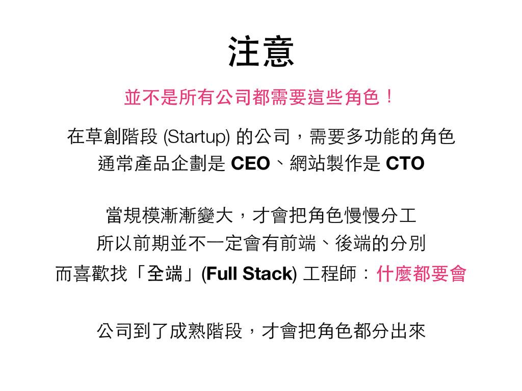 注意 並不是所有公司都需要這些⾓角⾊色! 在草創階段 (Startup) 的公司,需要多功能的...