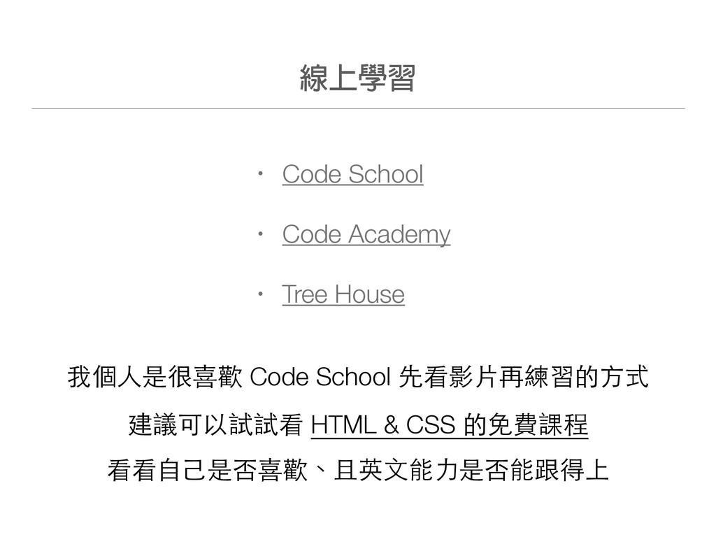 ᇞɪኪ୦ • Code School • Code Academy • Tree House ...