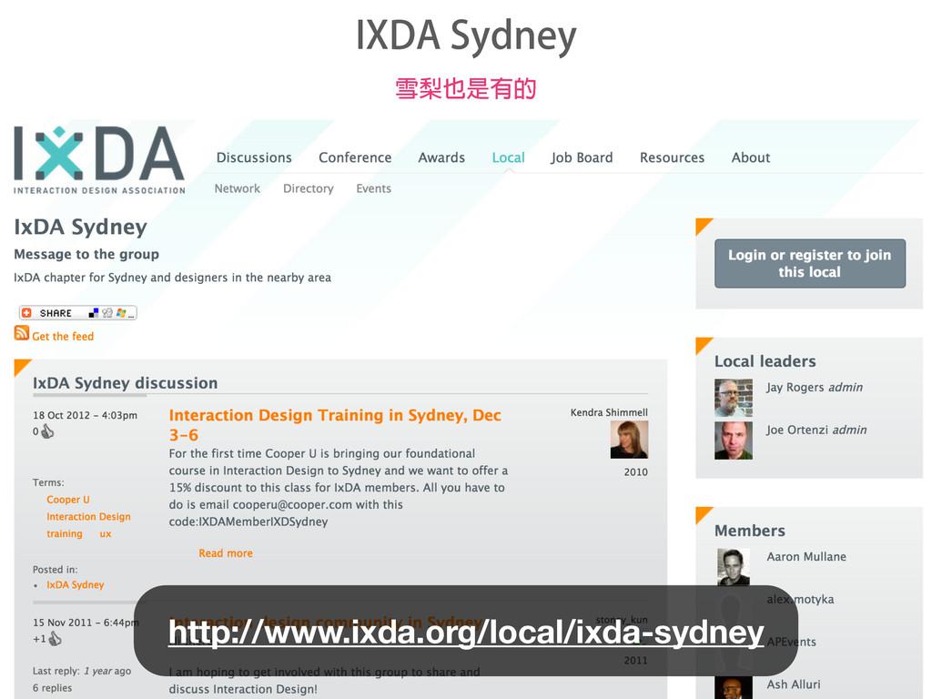 "*9%""4ZEOFZ ૣɰ݊Ϟٙ http://www.ixda.org/local/ix..."