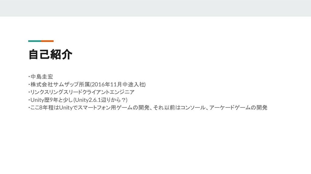 自己紹介 ・中島圭宏 ・株式会社サムザップ所属 (2016年11月中途入社) ・リンクスリング...