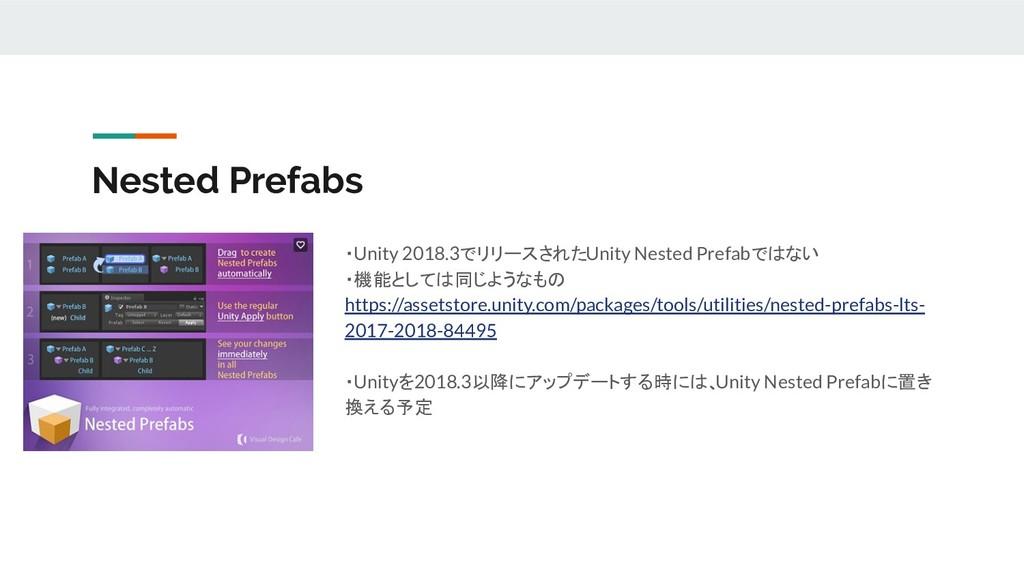 Nested Prefabs ・Unity 2018.3でリリースされたUnity Neste...