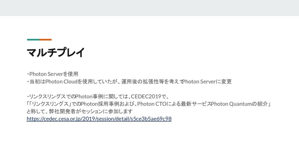 マルチプレイ ・Photon Serverを使用 ・当初はPhoton Cloudを使用してい...