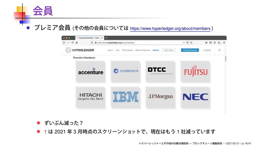 ( https://www.hyperledger.org/about/members ) ↑...
