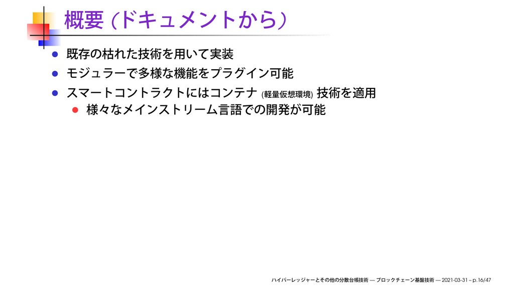 ( ) ( ) — — 2021-03-31 – p.16/47