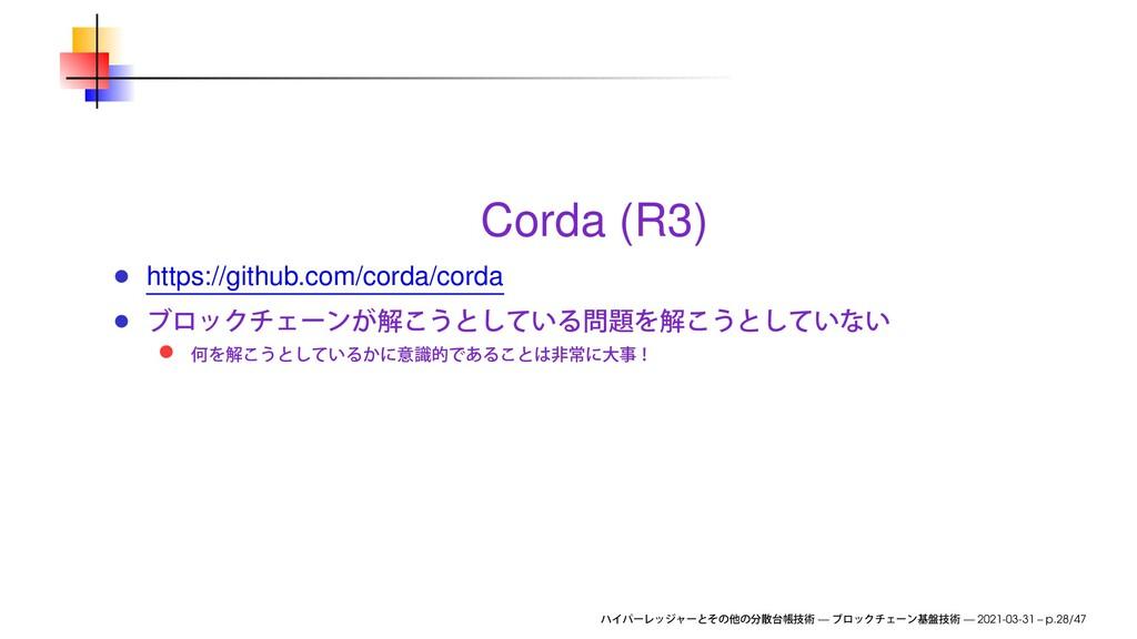 Corda (R3) https://github.com/corda/corda — — 2...