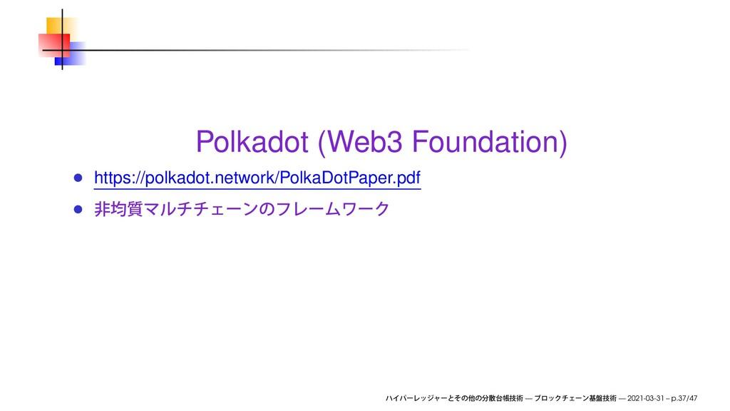 Polkadot (Web3 Foundation) https://polkadot.net...