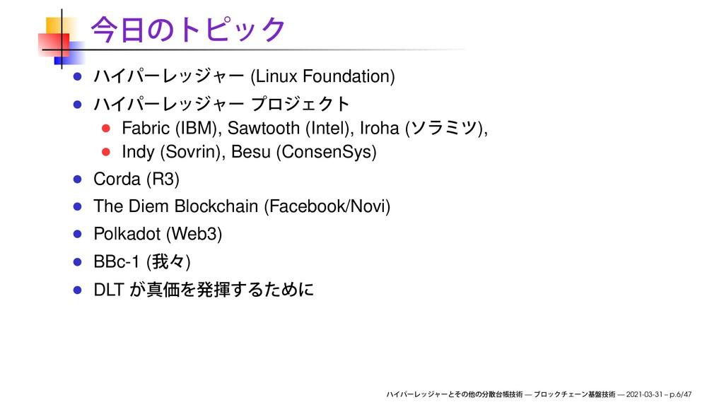 (Linux Foundation) Fabric (IBM), Sawtooth (Inte...