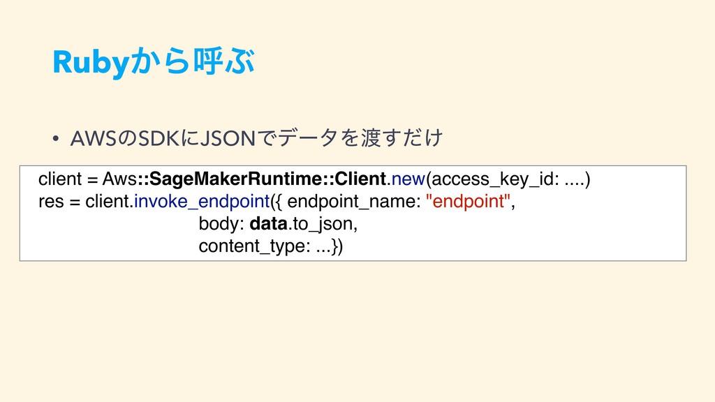 Ruby͔ΒݺͿ • AWSͷSDKʹJSONͰσʔλΛ͚ͩ͢ client = Aws::...