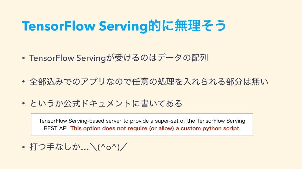 • TensorFlow Serving͕ड͚Δͷσʔλͷྻ • શ෦ࠐΈͰͷΞϓϦͳͷͰ...