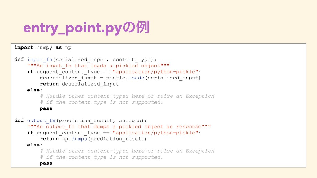 entry_point.pyͷྫ import numpy as np def input_f...