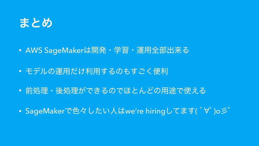 ·ͱΊ • AWS SageMaker։ൃɾֶशɾӡ༻શ෦ग़དྷΔ • Ϟσϧͷӡ༻͚ͩར༻͢...