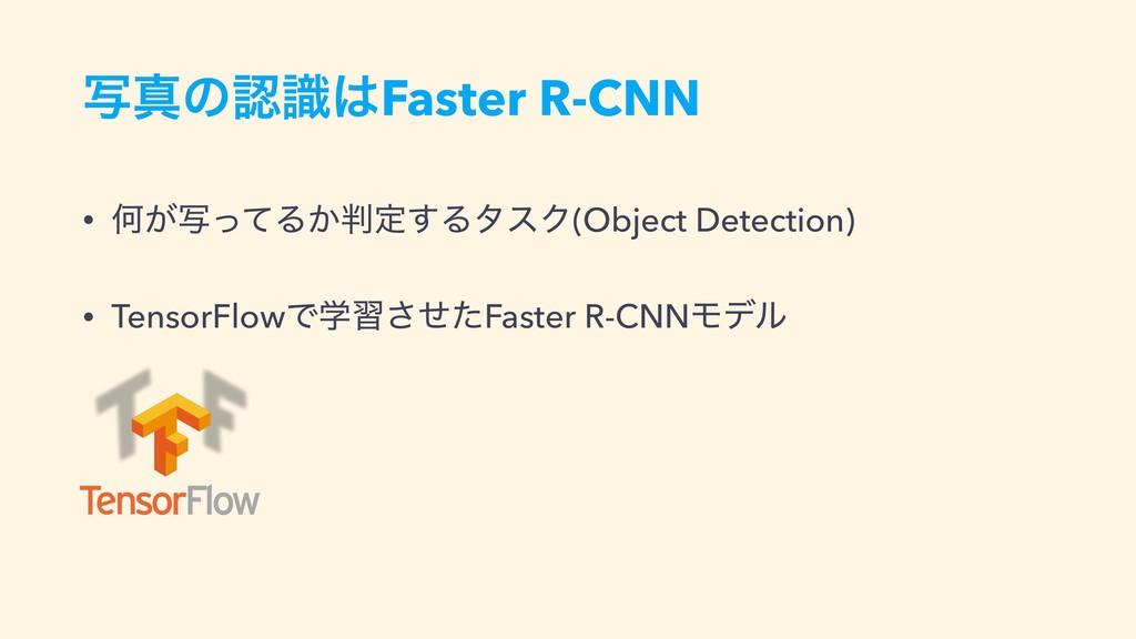ࣸਅͷࣝFaster R-CNN • Կ͕ࣸͬͯΔ͔ఆ͢ΔλεΫ(Object Dete...