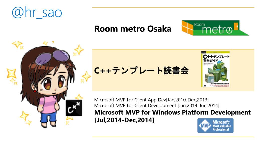 Room metro Osaka C++テンプレート読書会 Microsoft MVP for...