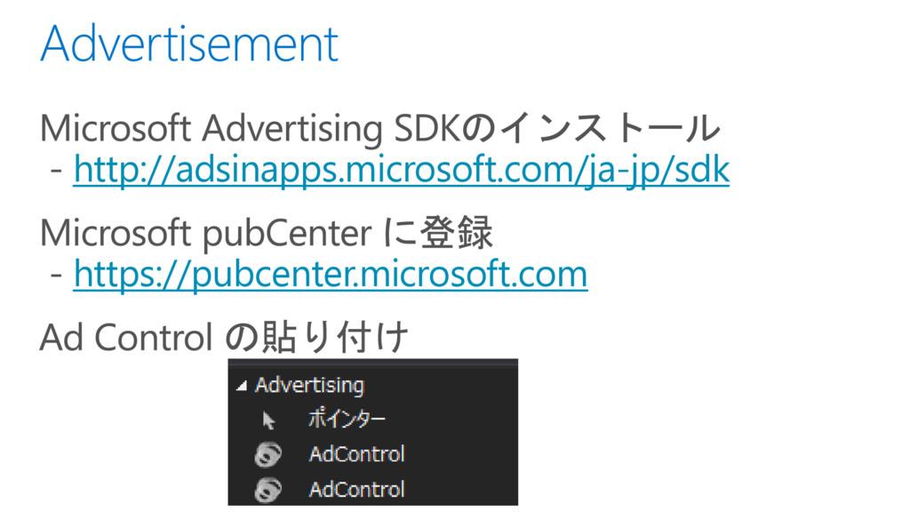 http://adsinapps.microsoft.com/ja-jp/sdk https:...