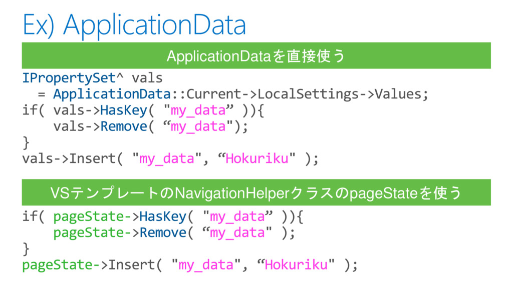 ApplicationDataを直接使う VSテンプレートのNavigationHelperク...