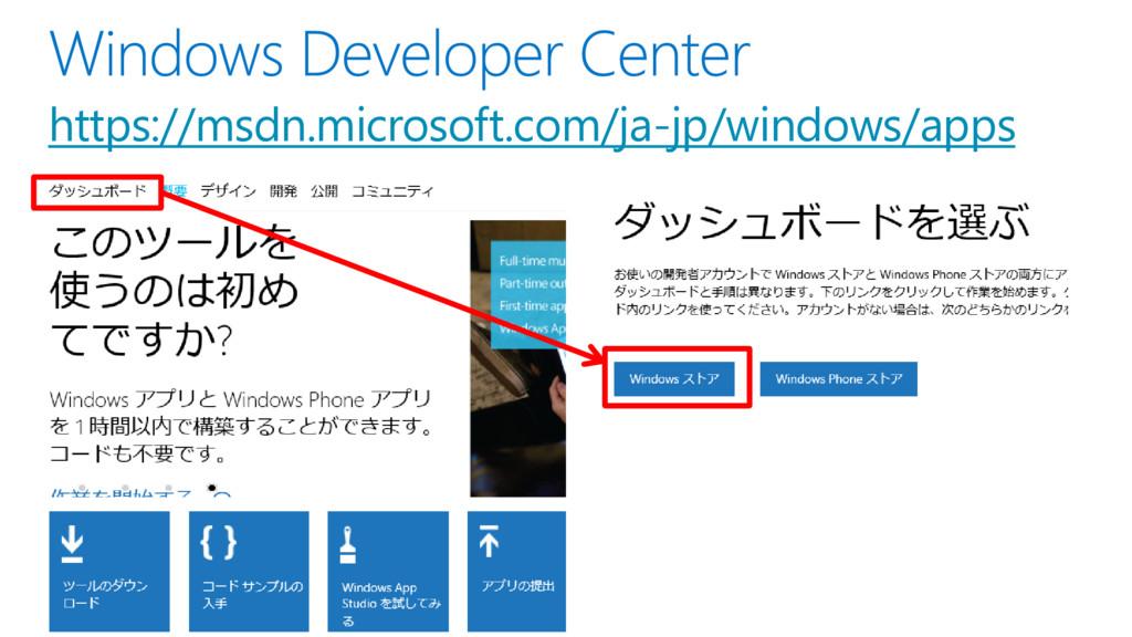 https://msdn.microsoft.com/ja-jp/windows/apps