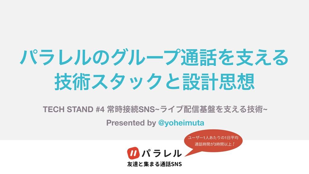 ύϥϨϧͷάϧʔϓ௨Λࢧ͑Δ ٕज़ελοΫͱઃܭࢥ TECH STAND #4 ৗଓS...