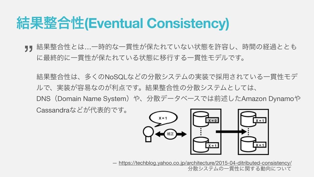 ݁Ռ߹ੑ(Eventual Consistency) ݁Ռ߹ੑͱ…ҰతͳҰ؏ੑ͕อͨΕ...