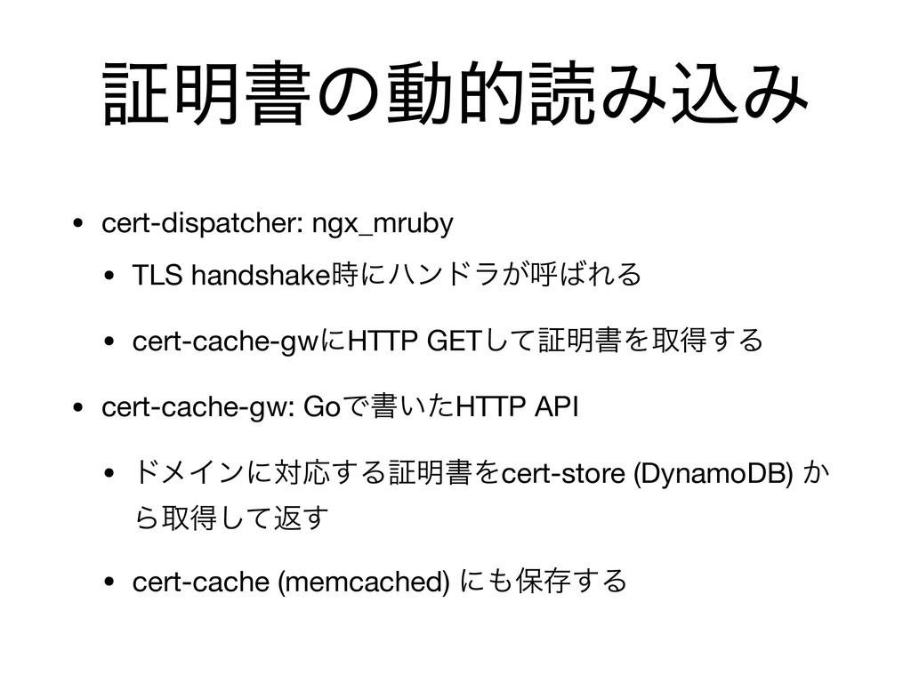 ূ໌ॻͷಈతಡΈࠐΈ • cert-dispatcher: ngx_mruby  • TLS ...