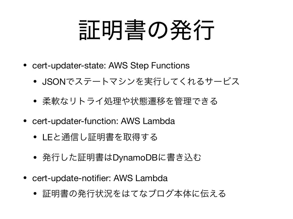 ূ໌ॻͷൃߦ • cert-updater-state: AWS Step Functions...