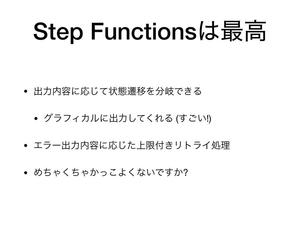 Step Functions࠷ߴ • ग़ྗ༰ʹԠͯ͡ঢ়ଶભҠΛذͰ͖Δ  • άϥϑΟΧ...