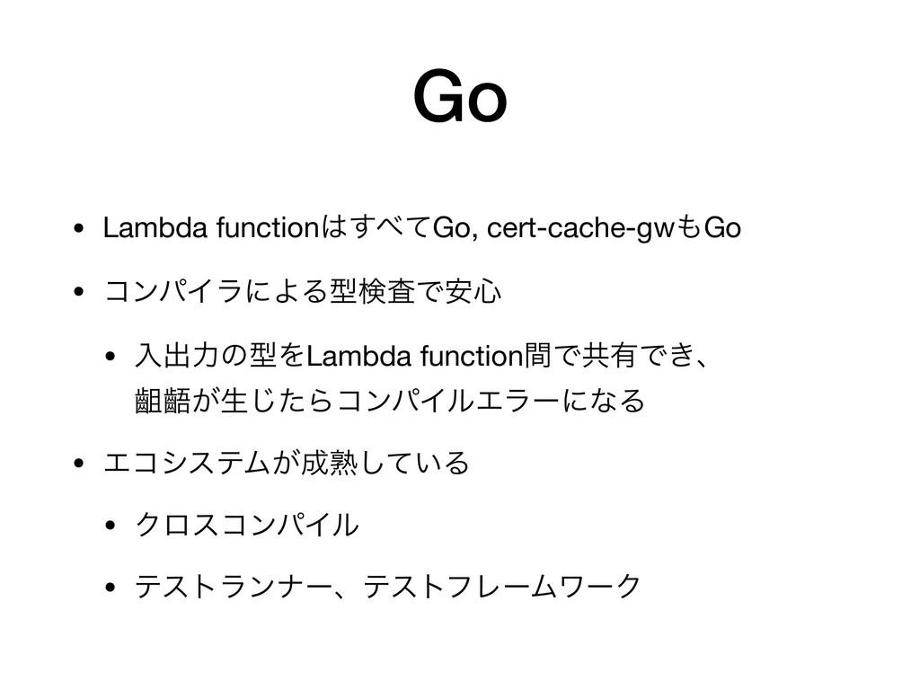 Go • Lambda functionͯ͢Go, cert-cache-gwGo  •...