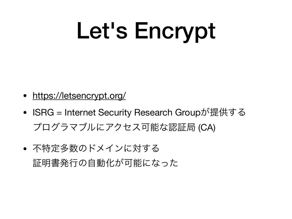 Let's Encrypt • https://letsencrypt.org/  • ISR...