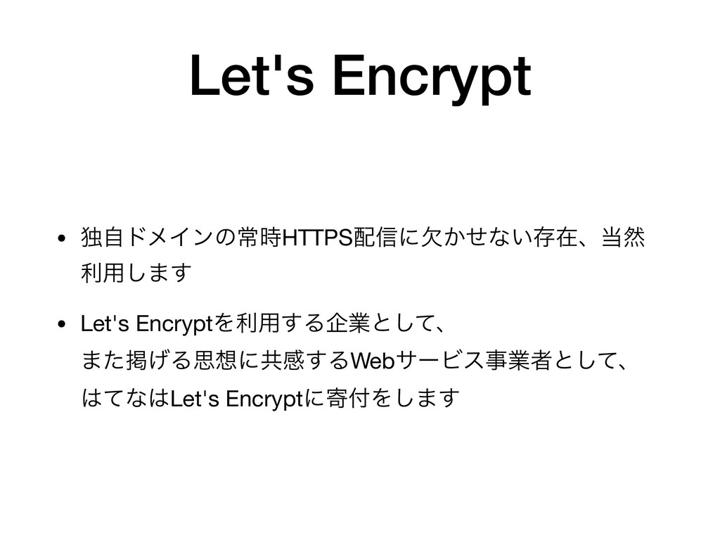 Let's Encrypt • ಠࣗυϝΠϯͷৗHTTPS৴ʹ͔ܽͤͳ͍ଘࡏɺવ ར༻͠...