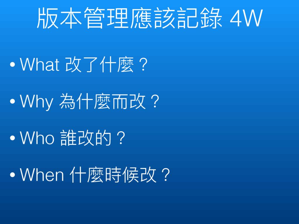 粚ᓕቘ䛑扗懿袅 4W • What 硬ԧՋ讕牫 • Why 傶Ջ讕ᘒ硬牫 • Who 抑硬ጱ...