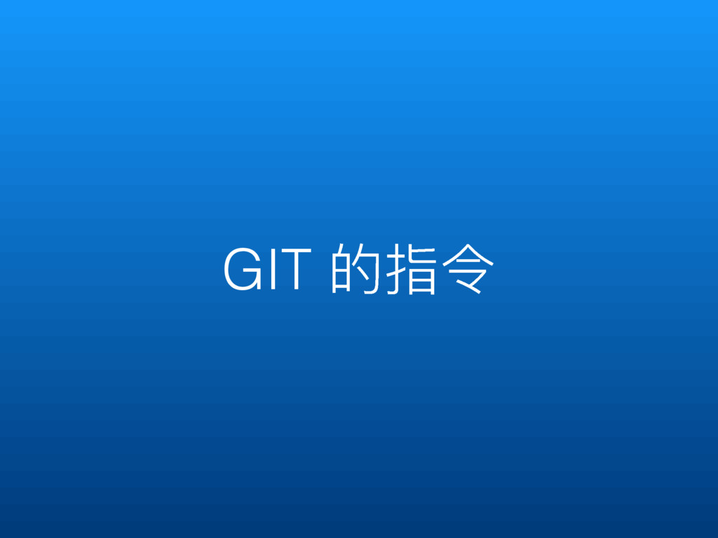 GIT ጱ瞲犤