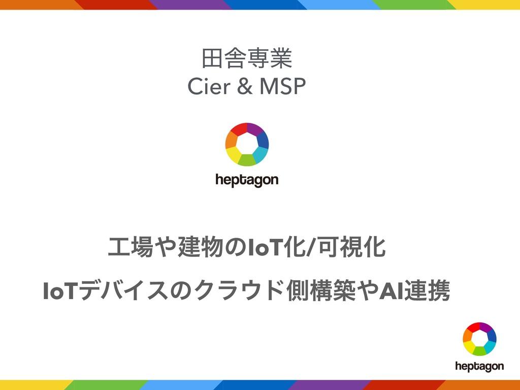 ాࣷઐۀ Cier & MSP ݐͷIoTԽ/ՄࢹԽ IoTσόΠεͷΫϥυଆߏங...