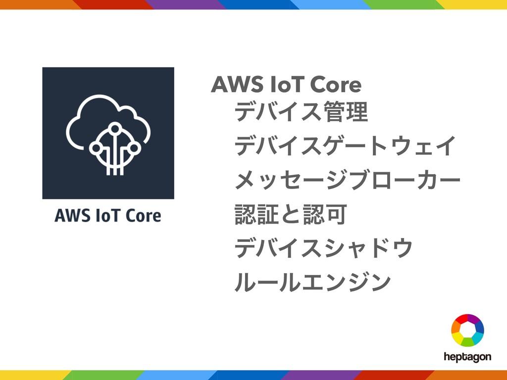 AWS IoT Core ɹσόΠεཧ ɹσόΠεήʔτΣΠ ɹϝοηʔδϒϩʔΧʔ ɹ...
