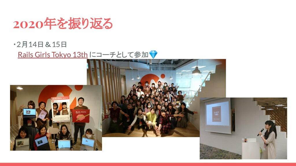 2020年を振り返る ・2月14日&15日  Rails Girls Tokyo 13th に...