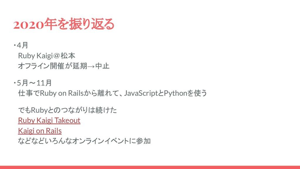 2020年を振り返る ・4月  Ruby Kaigi@松本  オフライン開催が延期→中止 ・5...