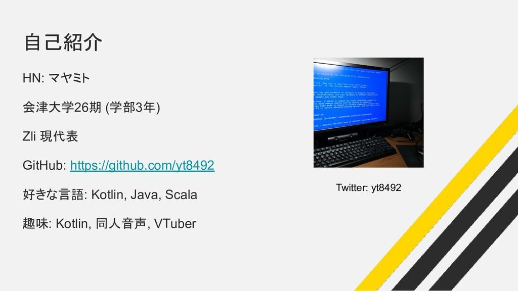 自己紹介 HN: マヤミト 会津大学26期 (学部3年) Zli 現代表 GitHub: ht...