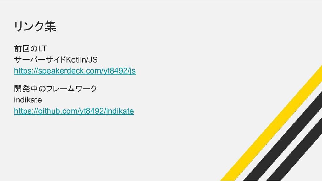リンク集 前回のLT サーバーサイドKotlin/JS https://speakerdeck...
