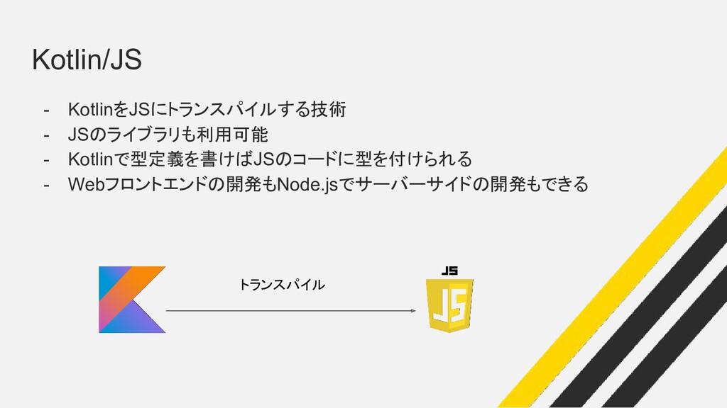Kotlin/JS - KotlinをJSにトランスパイルする技術 - JSのライブラリも利用...