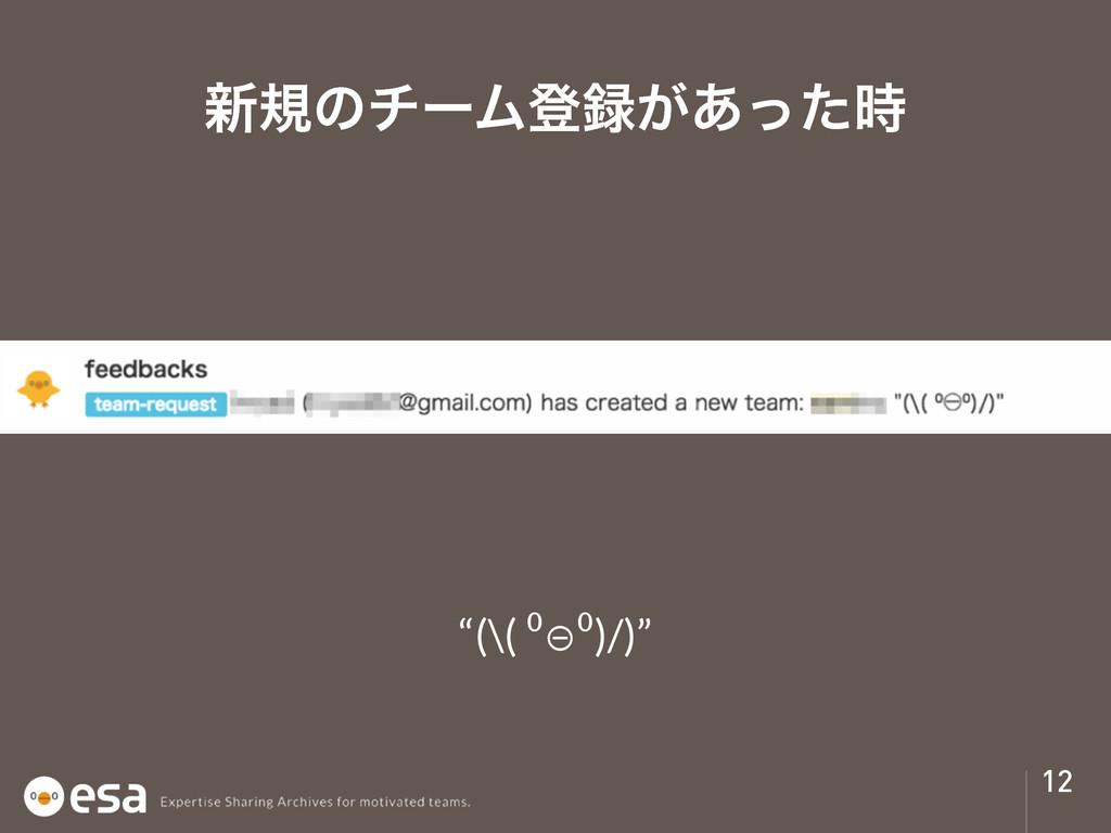 "12 ৽نͷνʔϜొ͕͋ͬͨ ""(\( ⁰⊖⁰)/)"""