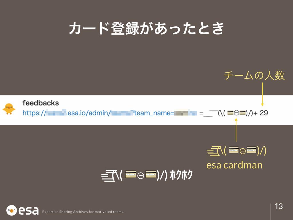 13 Χʔυొ͕͋ͬͨͱ͖ νʔϜͷਓ =͟ ͟͞͞ (\( ⊖)/) esa cardm...