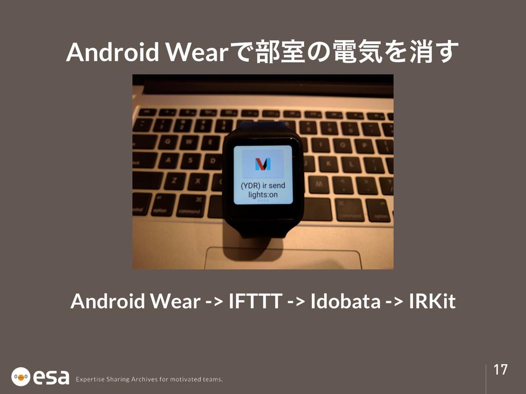 17 Android WearͰ෦ࣨͷిؾΛফ͢ Android Wear -> IFTTT ...