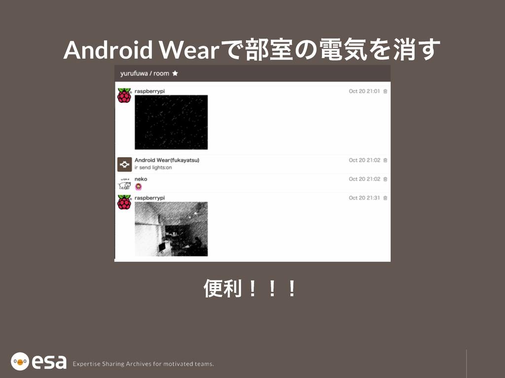 Android WearͰ෦ࣨͷిؾΛফ͢ ศརʂʂʂ