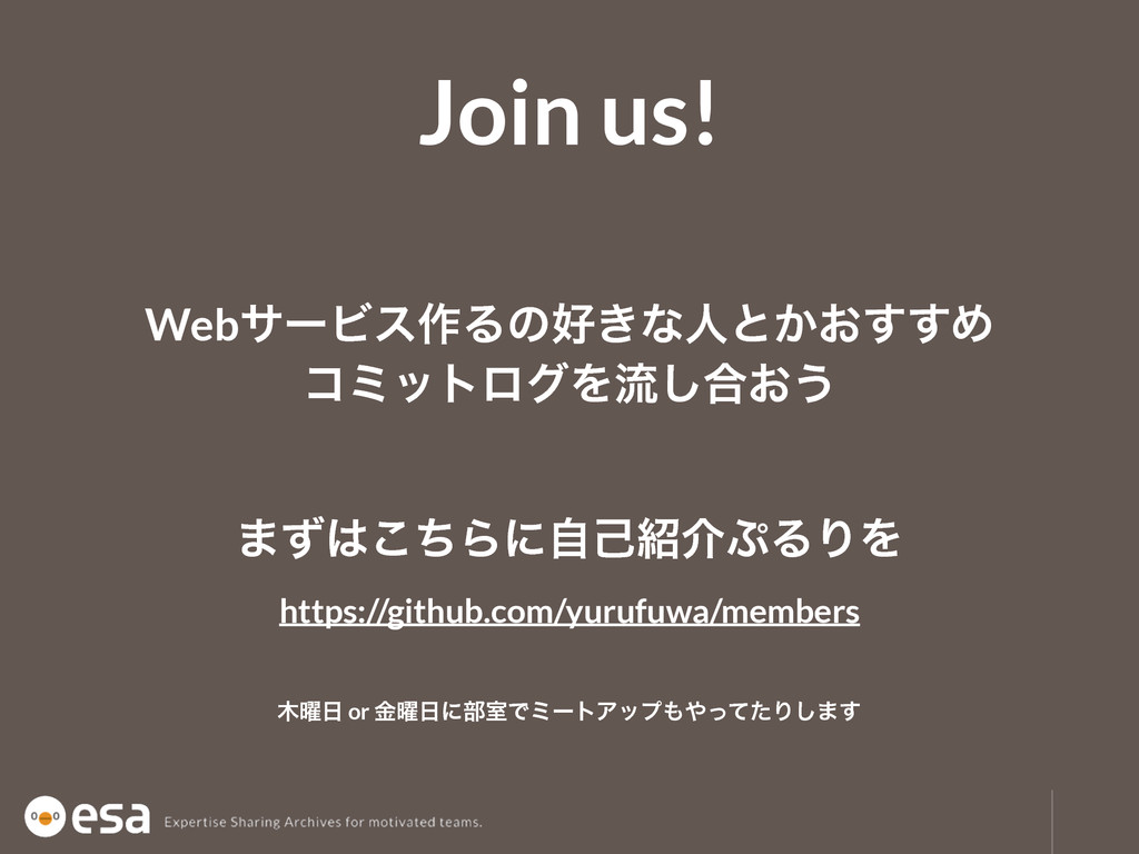 Join us! WebαʔϏε࡞Δͷ͖ͳਓͱ͔͓͢͢Ί ίϛοτϩάΛྲྀ͠߹͓͏ ·ͣ͜...